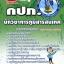 ++แม่นๆ ชัวร์!! หนังสือสอบนักวิชาการภูมิสารสนเทศ 4 กปภ. ฟรี!! MP3 thumbnail 1