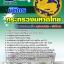 ์NEW #แนวข้อสอบนิติกร สำนักงานปลัดกระทรวงมหาดไทย thumbnail 1