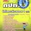 ++แม่นๆ ชัวร์!! หนังสือสอบนักวิเคราะห์ระบบงาน 4 (สถิติ) กปภ. ฟรี!! MP3 thumbnail 1