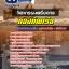 แนวข้อสอบวิศวกรรมเครื่องกล กองทัพเรือ 2560 thumbnail 1