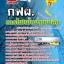 ++แม่นๆ ชัวร์!! หนังสือสอบการไฟฟ้าฝ่ายผลิต กฟผ. ฟรี!! MP3 thumbnail 1
