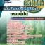 ((NEW))แนวข้อสอบราชการ กรมป่าไม้ ตำแหน่งเจ้าพนักงานป่าไม้ปฏิบัติงาน อัพเดทใหม่ 2560 thumbnail 1