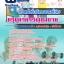 [มาใหม่!!] แนวข้อสอบเจ้าหน้าที่บริหารงานทั่วไป กรมกิจการผู้สูงอายุ 2560 thumbnail 1