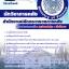 แนวข้อสอบราชการ ปลัดกระทรวงการคลัง ตำแหน่งนักวิชาการคลัง อัพเดทใหม่ 2560 thumbnail 1