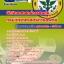 แนวข้อสอบนักวิทยาศาสตร์การแพทย์ กรมวิทยาศาสตร์การแพทย์ thumbnail 1