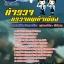 สุดยอดแนวข้อสอบงานราชการไทย ตำรวจตรวจคนเข้าเมือง ตม. อัพเดทในปี2560 thumbnail 1