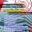 ((NEW))แนวข้อสอบราชการ กรมบังคับคดี ตำแหน่งนิติกรปฏิบัติการ อัพเดทใหม่ 2560 thumbnail 1
