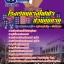 [EBOOK] #หนังสือสอบโรงเรียนช่างการไฟฟ้าส่วนภูมิภาค ครอบคลุมทุกเนื้อหาที่เปิดสอบ ปี2561 thumbnail 1