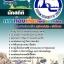 แนวข้อสอบนักสถิติ การท่องเที่ยวแห่งประเทศไทย 2561 thumbnail 1