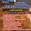 แนวข้อสอบราชการ สำนักปลัดกระทรวงกลาโหม นายทหารเทคนิค อัพเดทใหม่ 2560 thumbnail 1