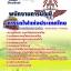 แนวข้อสอบ พนักงานการบัญชี การรถไฟแห่งประเทศไทย (รฟท) thumbnail 1
