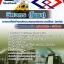 สุดยอด!!! แนวข้อสอบวิศวกรโยธา รฟม อัพเดทใหม่ล่าสุด ปี2561 thumbnail 1