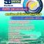แนวข้อสอบนักวิจัย (Electronics) สถาบันเทคโนโลยีป้องกันประเทศ thumbnail 1