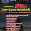 สุดยอดแนวข้อสอบตำรวจไทย ศชต. ศูนย์ปฏิบัติการตำรวจจังหวัดชายแดนภาคใต้ อัพเดทในปี2560 thumbnail 1
