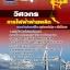 แนวข้อสอบ วิศวกร กฟผ. การไฟฟ้าฝ่ายผลิตแห่งประเทศไทย thumbnail 1