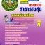 แนวข้อสอบแพทย์แผนไทย สำนักงานสาธารณสุขจังหวัด (สสจ) thumbnail 1