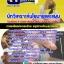 แนวข้อสอบราชการ กรมพัฒนาการแพทย์แผนไทยและการแพทย์ทางเลือก ตำแหน่งนักวิเคราะห์นโยบายและแผน อัพเดทใหม่ 2560 thumbnail 1
