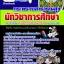 ++แม่นๆ ชัวร์!! หนังสือสอบนักวิชาการศึกษา กระทรวงสาธารณสุข ฟรี!! VCD thumbnail 1