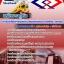 #แนวข้อสอบพนักงานกู้ภัย รฟม. การรถไฟฟ้าขนส่งมวลชนแห่งประเทศไทย ทุกตำแหน่ง thumbnail 1