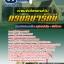 แนวข้อสอบราชการ เจ้าหน้าที่บริหารงานทั่วไป กรมธนารักษ์ อัพเดทใหม่ 2560 thumbnail 1