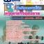 [New Ebook] แนวข้อสอบนักจัดการงานทั่วไป กรมกิจการผู้สูงอายุ 2560 thumbnail 1