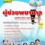 ++แม่นๆ ชัวร์!! หนังสือสอบผู้ช่วยพยาบาล ฟรี!! MP3 thumbnail 1