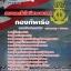 #รวมสรุปแนวข้อสอบเก่าสาขาเทคโนโลยีสารสนเทศ สัญญาบัตรทหารเรือ กองทัพเรือ ที่ออกบ่อยๆ thumbnail 1