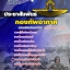 สุดยอด!!! แนวข้อสอบและเทคนิคการทำข้อสอบประชาสัมพันธ์ กองทัพอากาศ อัพเดทใหม่ล่าสุด ปี2561 thumbnail 1