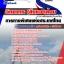 หนังสือสอบครบทุกเนื้อหา วิทยากร (สิ่งแวดล้อม) การทางพิเศษแห่งประเทศไทย กทพ. คัดสรรมาเพื่อทุกคน thumbnail 1