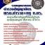 ++แม่นๆ ชัวร์!! หนังสือ+MP3 รวมกฎหมายสอบตำรวจสัญญาบัตร พรบ.ตำรวจ และ กฎ ก.ตร. thumbnail 1