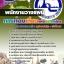 สุดยอด!!! แนวข้อสอบพนักงานวางแผน การท่องเที่ยวแห่งประเทศไทย อัพเดทใหม่ล่าสุด ปี2561 thumbnail 1