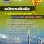 รวมแนวข้อสอบเก่าที่ออกบ่อยๆ พนักงานขับเรือ กฟผ. การไฟฟ้าฝ่ายผลิตแห่งประเทศไทย update ทุกๆครั้งที่เปิดสอบ thumbnail 1