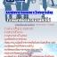 ++แม่นๆ ชัวร์!! หนังสือสอบพนักงานมหาลัยวิทยาลัย เจ้าหน้าที่บริหารงานทั่วไป ฟรี!! MP3 thumbnail 1