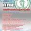 แนวข้อสอบ เจ้าพนักงานป้องกันและบรรเทาสาธารณภัย กรุงเทพมหานคร (กทม) thumbnail 1