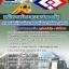 สุดยอด!!! แนวข้อสอบพนักงานรักษาความปลอดภัย รฟม อัพเดทใหม่ล่าสุด ปี2561 thumbnail 1