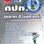 ++แม่นๆ ชัวร์!! หนังสือสอบบุคลากร 4 นิติศาสตร์ กปภ. ฟรี!! MP3 thumbnail 1