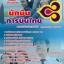 แนวข้อสอบแอร์โฮสเตท สจ๊วต บริษัท การบินไทย จำกัด (มหาชน) thumbnail 1