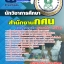 #หนังสือสอบนักวิชาการศึกษา สำนักงาน กศน. คัดกรองมาอย่างดีที่สุด thumbnail 1