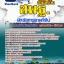 แนวข้อสอบราชการ สำนักงาน สพฐ. ตำแหน่งนักจัดการงานทั่วไป อัพเดทใหม่ 2560 thumbnail 1