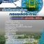 #สุดยอด!!! แนวข้อสอบเจ้าพนักงานอุทกวิทยา กรมชลประทาน อัพเดทใหม่ล่าสุด ปี2561 thumbnail 1