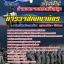 ++แม่นๆ สุดยอดแนวข้อสอบตำรวจไทย ตำรวจสัญญาบัตร กลุ่มงานอำนวยการและสนับสนุน (บุคคลภายใน) อัพเดทในปี2560 thumbnail 1