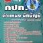 ++แม่นๆ ชัวร์!! หนังสือสอบนักบัญชี 4 กปภ. ฟรี!! MP3 thumbnail 1