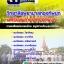 แนวข้อสอบราชการ กองทัพบก ตำแหน่งนักเรียนพยาบาล อัพเดทใหม่ 2560 thumbnail 1