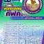 สุดยอด!!! แนวข้อสอบพนักงานพัสดุ กฟภ. การไฟฟ้าส่วนภูมิภาค อัพเดทใหม่ล่าสุด ปี2561 thumbnail 1