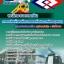 สุดยอด!!! แนวข้อสอบพนักงานการเงิน รฟม อัพเดทใหม่ล่าสุด ปี2561 thumbnail 1