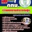 ++แม่นๆ ชัวร์!! หนังสือสอบเจ้าพนักงานสาธารณสุข กทม. ฟรี!! MP3 thumbnail 1