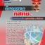 #รวบรวมแนวข้อสอบเก่าด้านกฏหมาย สำนักงาน กสทช. ที่ออกบ่อยๆ thumbnail 1