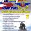 ++แม่นๆ ชัวร์!! หนังสือสอบพลสารวัตร กองบัญชาการกองทัพไทย ฟรี!! MP3 thumbnail 1