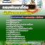 [NEW] #แนวข้อสอบนักวิชาการเกษตร กรมพัฒนาที่ดิน thumbnail 1