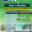 สุดยอด!!! แนวข้อสอบวิศวกร 4 สิ่งแวดล้อม การประปาส่วนภูมิภาค อัพเดทใหม่ล่าสุด ปี2561 thumbnail 1